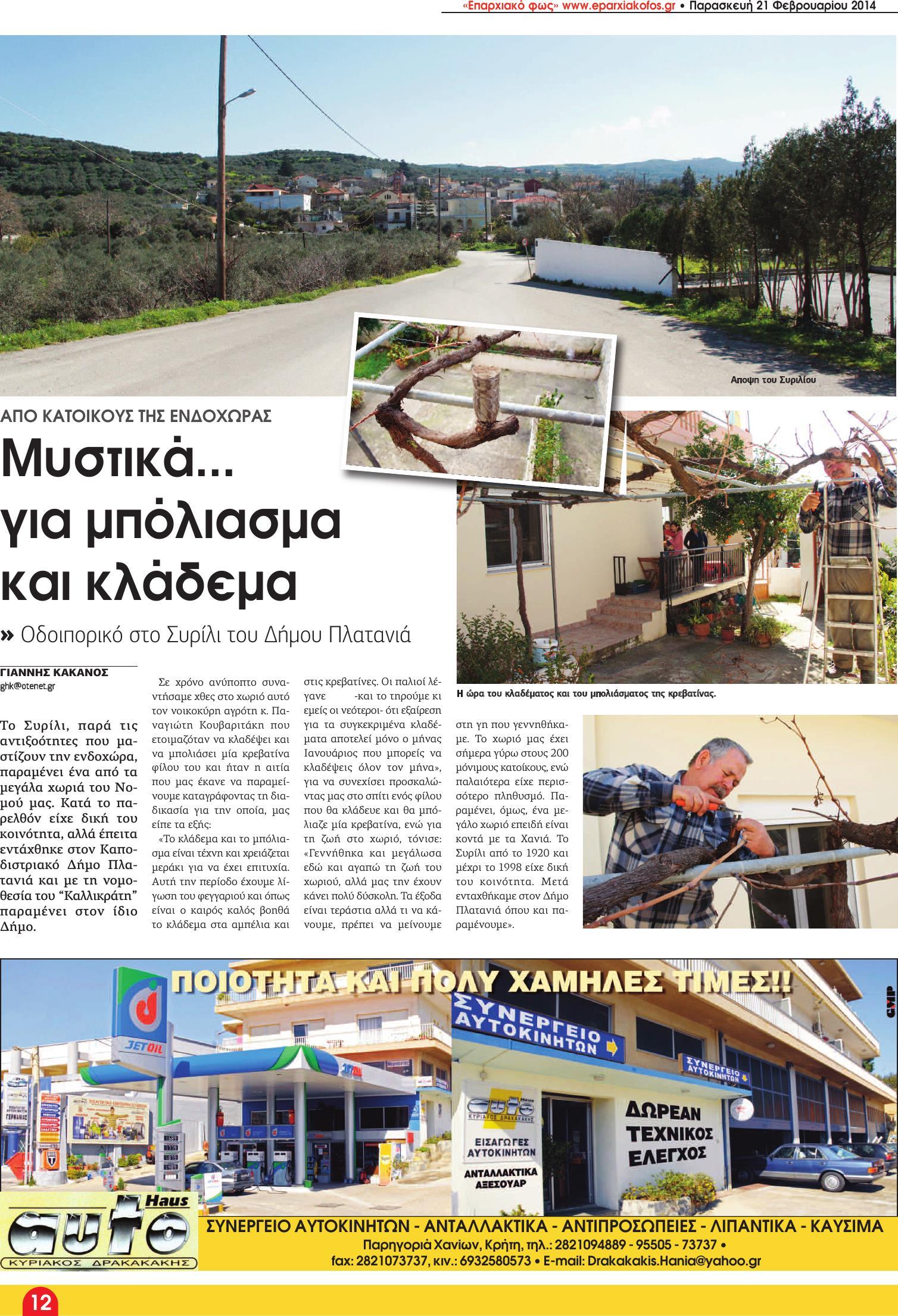 06 kakanos leukoma (Page 12)