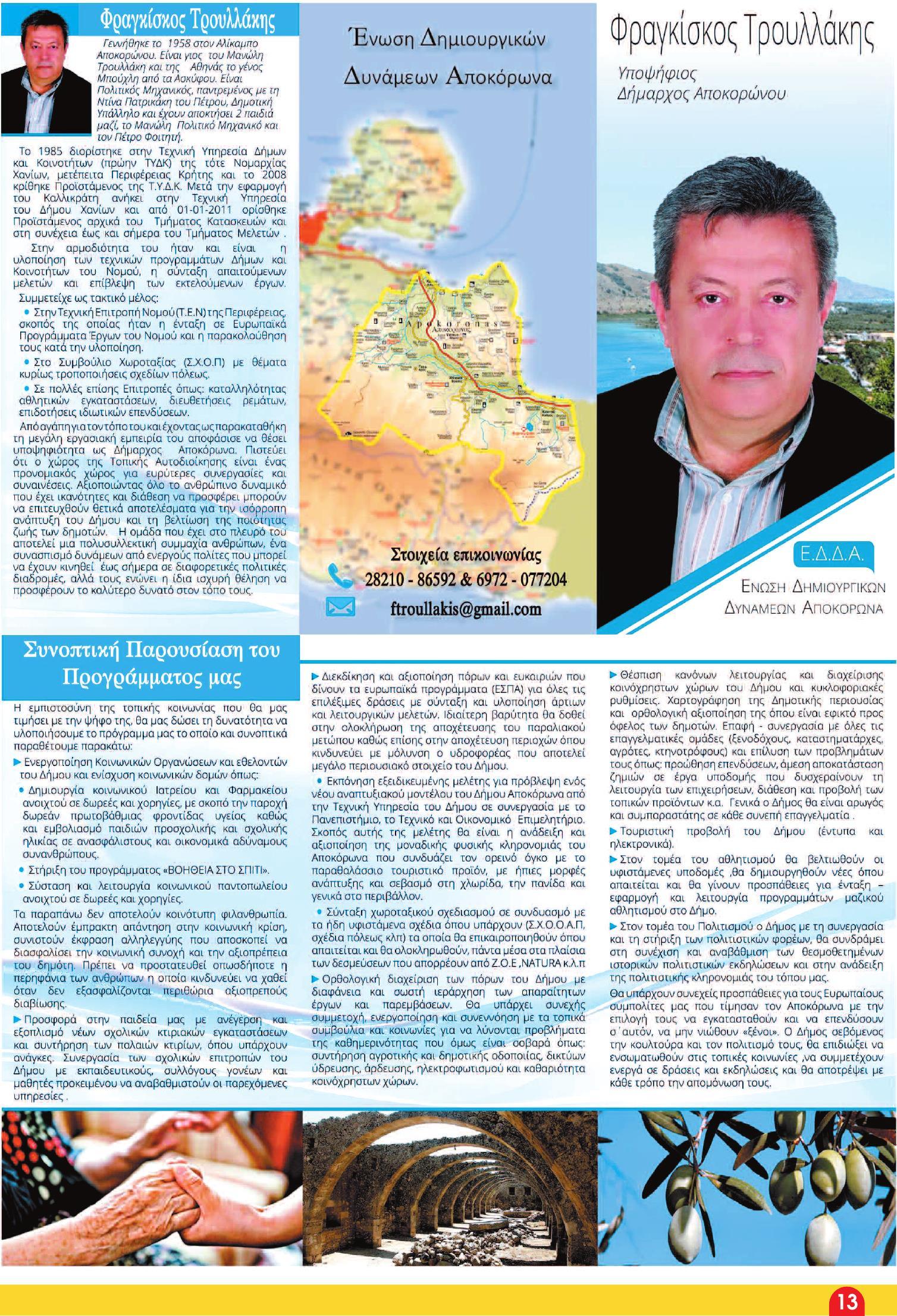06 kakanos leukoma (Page 13)