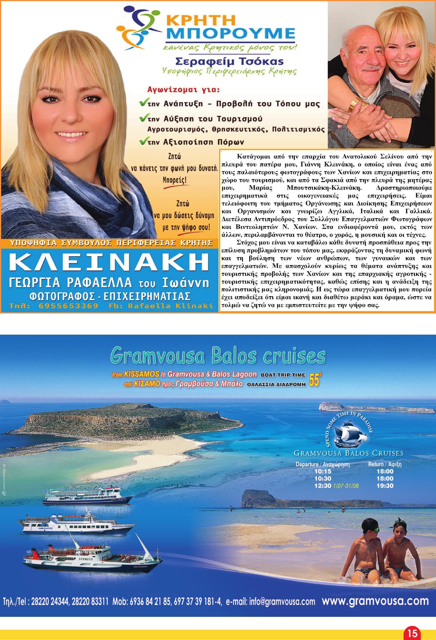 06 kakanos leukoma (Page 15)