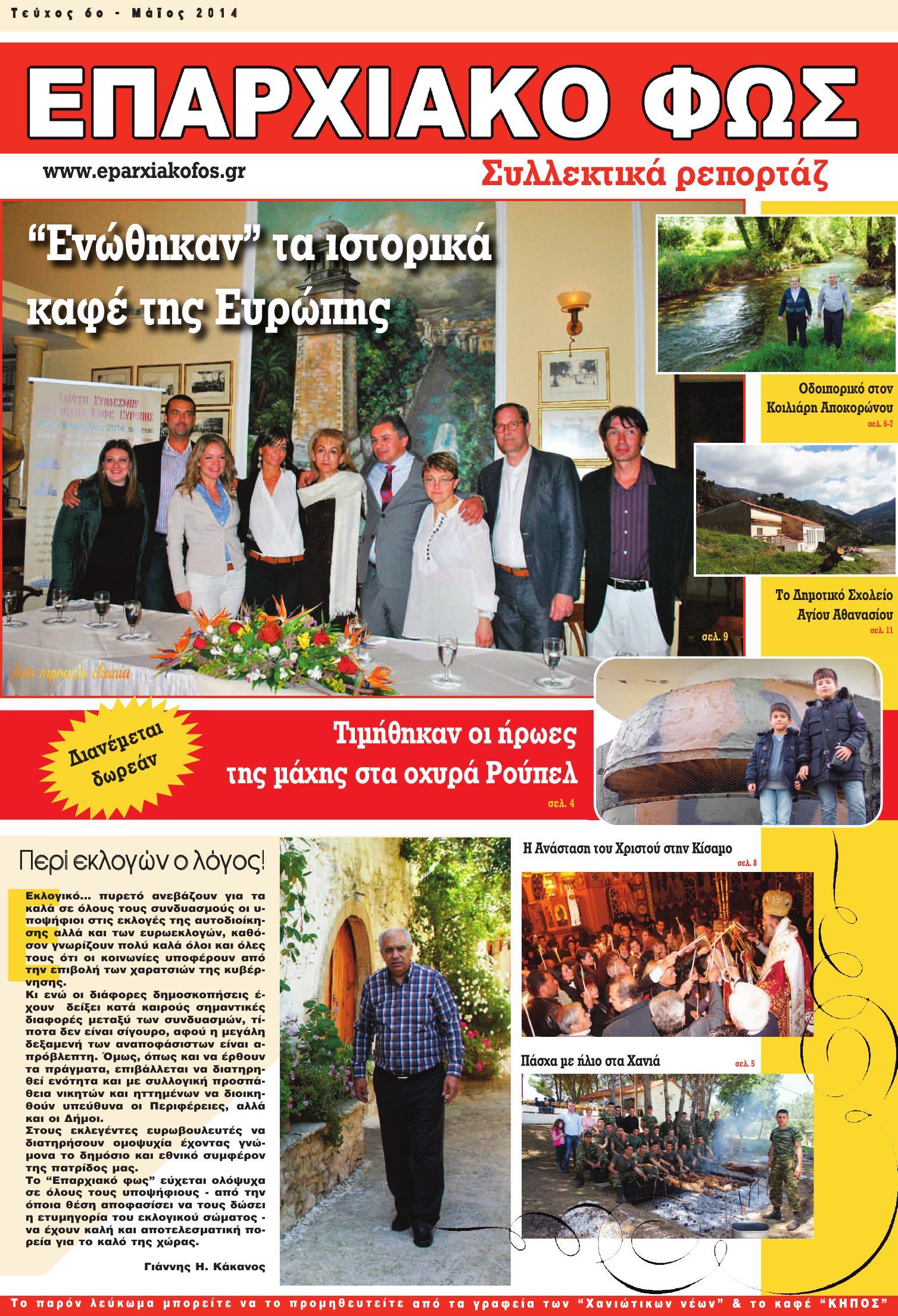 06 kakanos leukoma (Page 01)