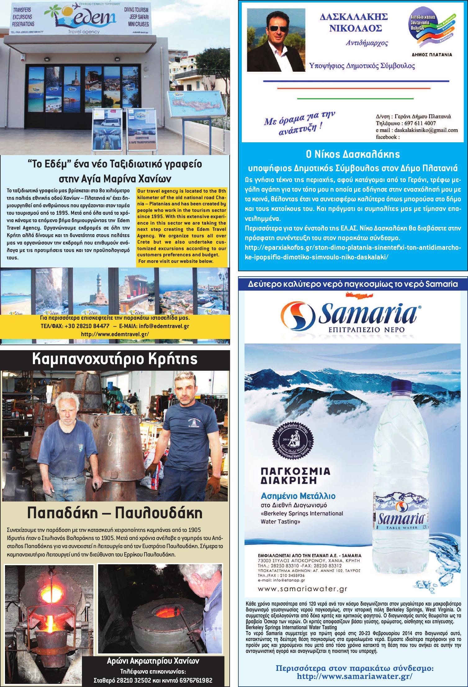 06 kakanos leukoma (Page 03) - Αντίγραφο