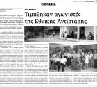 Τιμήθηκαν έλληνες αξιωματικοί του ΕΛΑΣ στο Θέρισο
