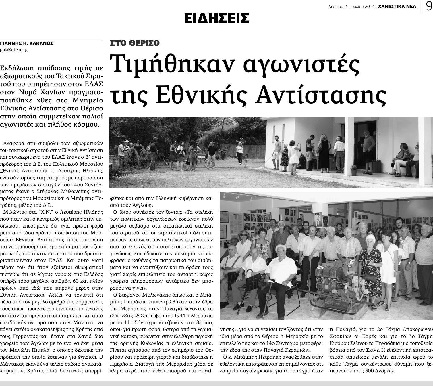 Εκδήλωση ΚΚΕ στο Θέσισο 09-20140721