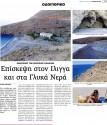 Οδοιπορικό στις όμορφες παραλίες των Σφακίων, Ίλιγγα και Γλυκά Νερά