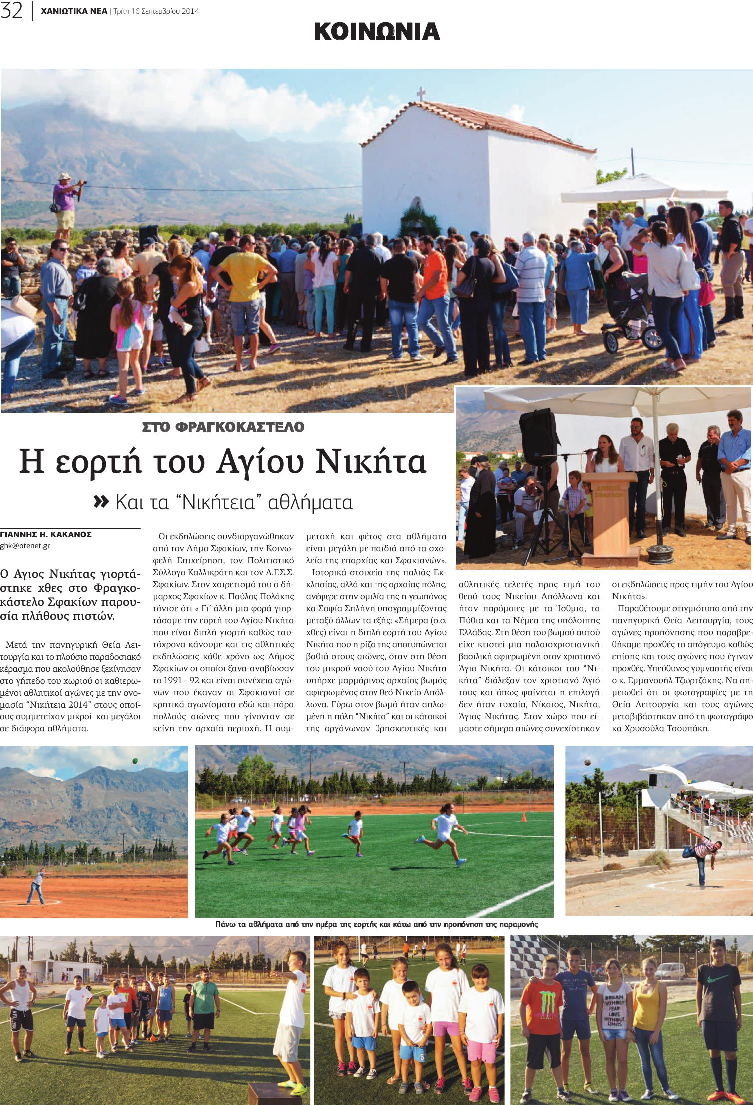 32-20140916 Άγιος Νικήτας Σφακίων