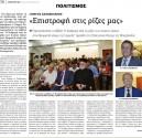 Η χώρα έχει ανθρώπους του πνεύματος για το αξίωμα του Πρόεδρου της Ελληνικής Δημοκρατίας