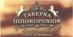 """Η ταβέρνα """"Ιπποκορώνιον"""" στο πανέμορφο χωριό Νίππος Αποκορώνου"""