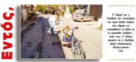 Απολαυστική βόλτα με ποδήλατο πατίνι!
