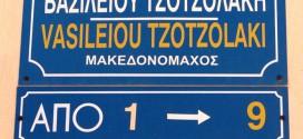 Διαχρονικό πρόβλημα αριθμοδότησης στην οδό Τζουτζουλάκη!