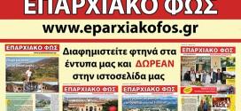 ΕΝΗΜΕΡΩΣΗ ΑΠΟ ΤΟ «ΕΠΑΡΧΙΑΚΟ ΦΩΣ» WWW.EPARXIAKOFOS.GR