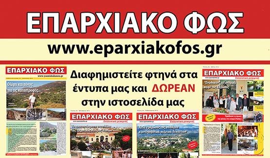 ΕΠΑΡΧΙΑΚΟ ΦΩΣ