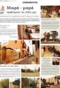 Χανιά: Μικρά, μικρά προβλήματα της πόλης