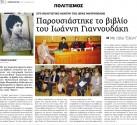 """Παρουσιάστηκε το  βιβλίο του Ιωάννη Γιαννουδάκη με τίτλο """"Ελένη"""""""