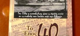 ΤΟ ΕΠΟΣ ΤΟΥ '40  Παρουσιάστηκε το νέο βιβλίο του λαϊκού συγγραφέα Γιάννη Φατσέα