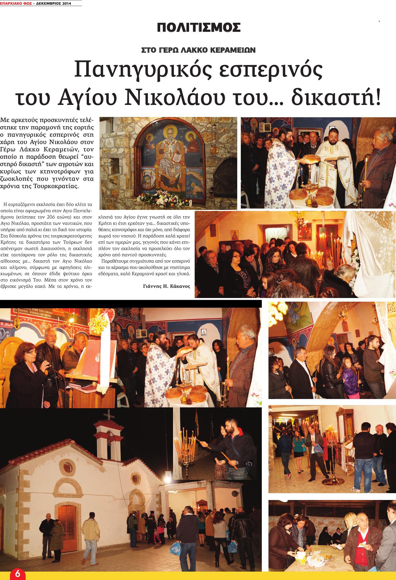 08 kakanos leukoma_0006