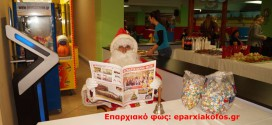 Και ο Άγιος Βασίλης διαβάζει το «Επαρχιακό φως www.eparxiakofos»