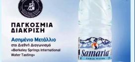Φυσική αναπλήρωση με νερό ΣΑΜΑΡΙΑ