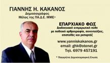 Τιμή για την Κρήτη το Υπέρ υπουργείο