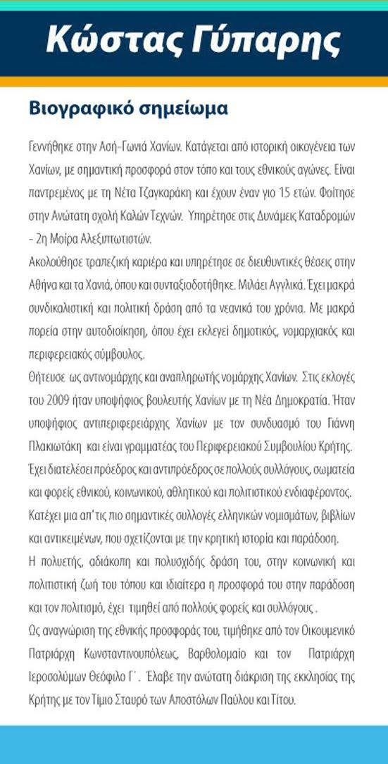 σελ2 copy ΄Γυπαρης