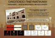 Επιλεγμένες οι ποικιλίες στο οινοποιείο Πνευματικάκη στην Κίσαμο