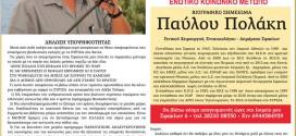 Υποψήφιος βουλευτής ο άξιος δήμαρχος Σφακίων Παύλος Πολάκης