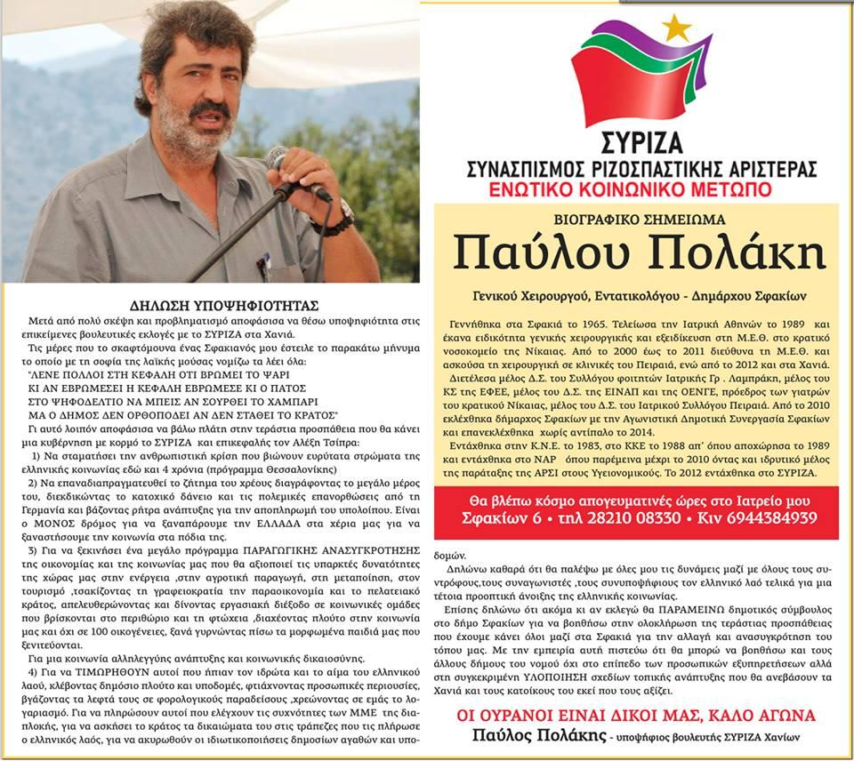 10392586_10153096827202268_3495071072093408781_n Πολάκης