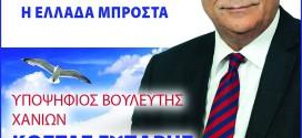 Ο δραστήριος συμπολίτης μας Κώστας Γύπαρης υποψήφιος με τους Ανεξάρτητους Έλληνες