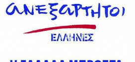 Συλλυπητήρια Ανεξάρτητων Ελλήνων για τον θάνατο πατέρα υποψηφίου στα Χανιά