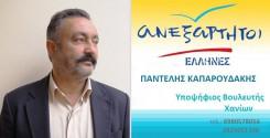 Με τους Ανεξάρτητους Έλληνες στα Χανιά ο Παντελής Καπαρουδάκης