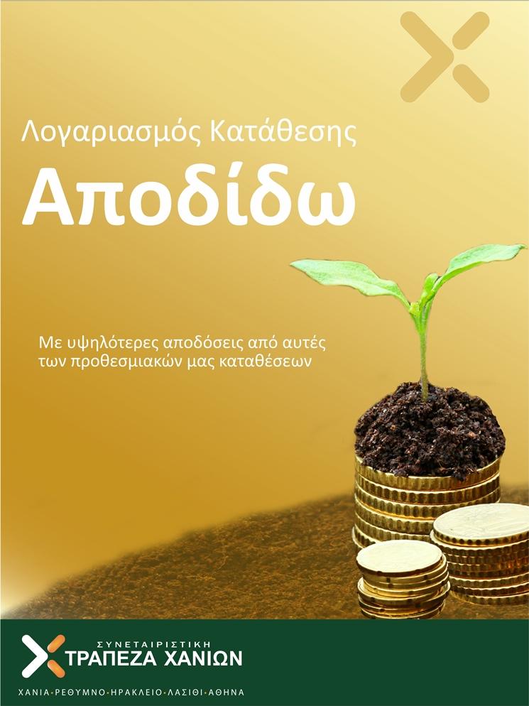 2014_apodido Συνεταιριστική Τράπεζα - Αντίγραφο
