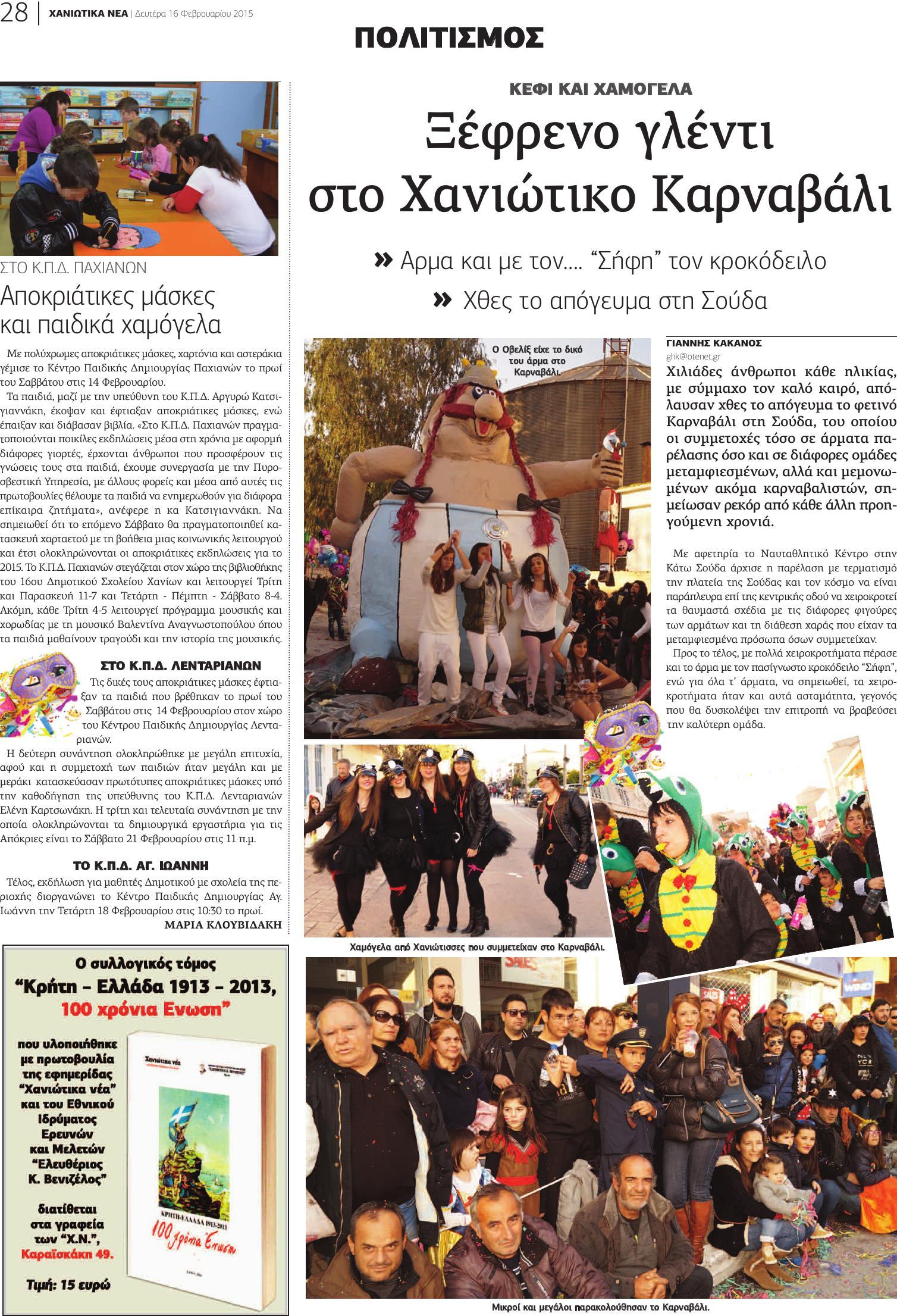 28-20150216 Καρναβάλι Χανίων σελ. 1