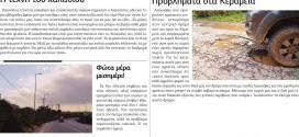 Μικρά μικρά στα Χανιώτικα νέα από την πόλη και τα χωριά