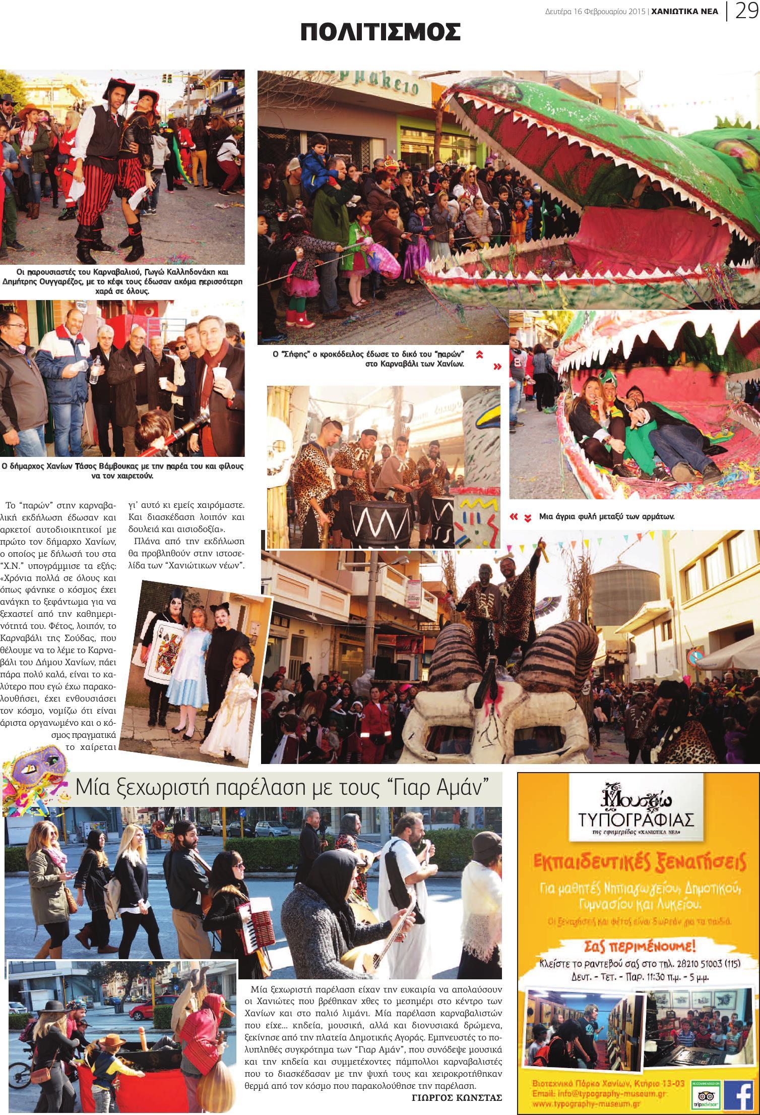 29-20150216 Καρναβάλι Χανίων σελίδα 2