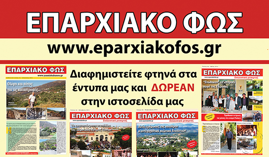 ΕΠΑΡΧΙΑΚΟ-ΦΩΣ1