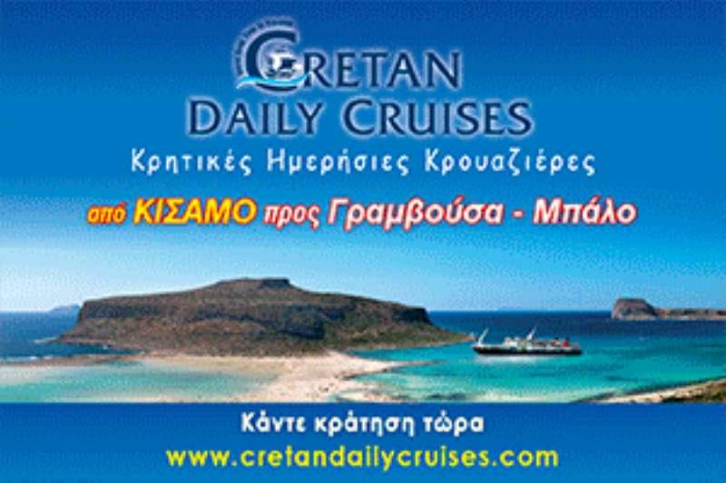 Cretan Daily Cruises 300x250wtmk