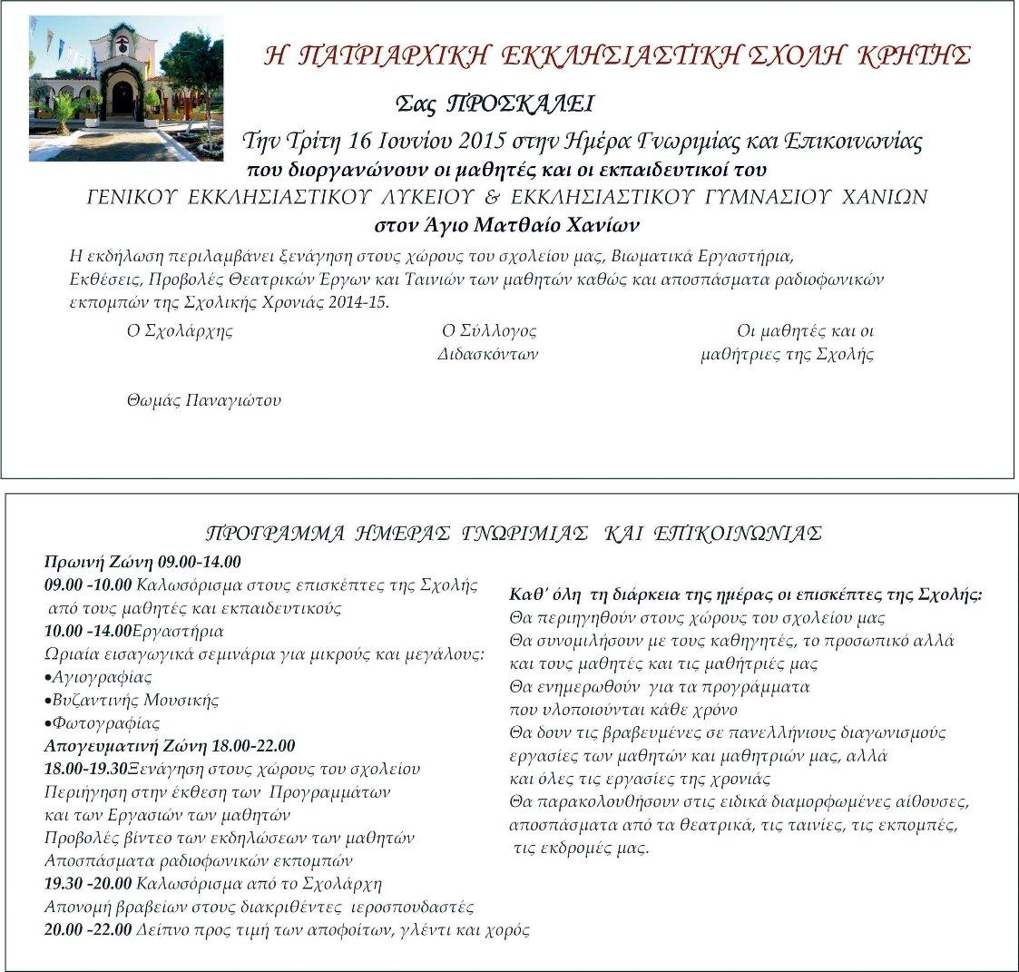 Πρόσκληση 16-6-2015