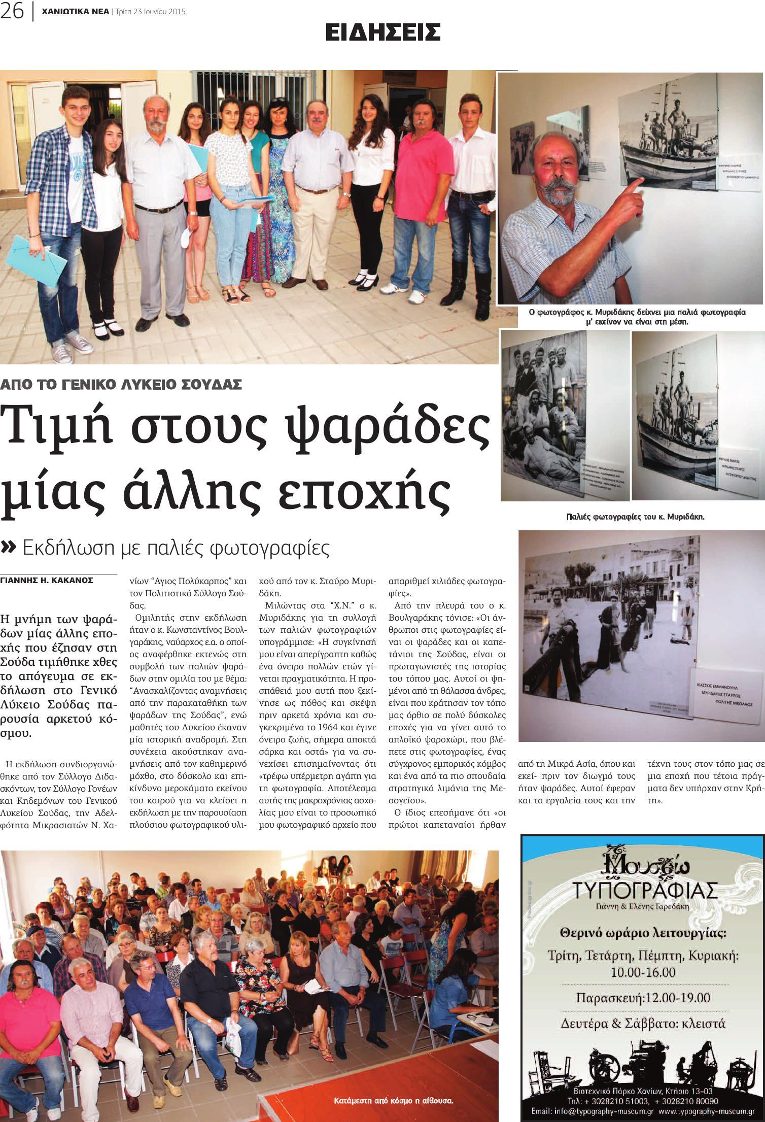 26.pdf Ψαράδες Σούδας