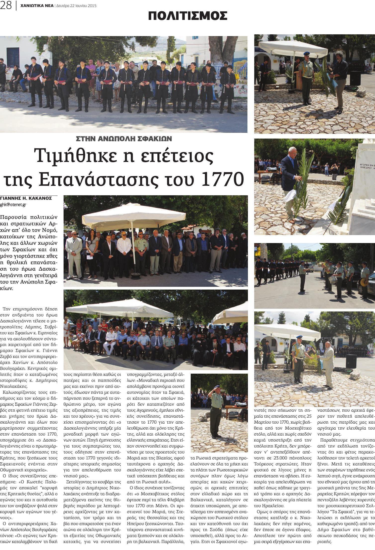 28.pdf Δασκαλογιάννης Ανώπολη