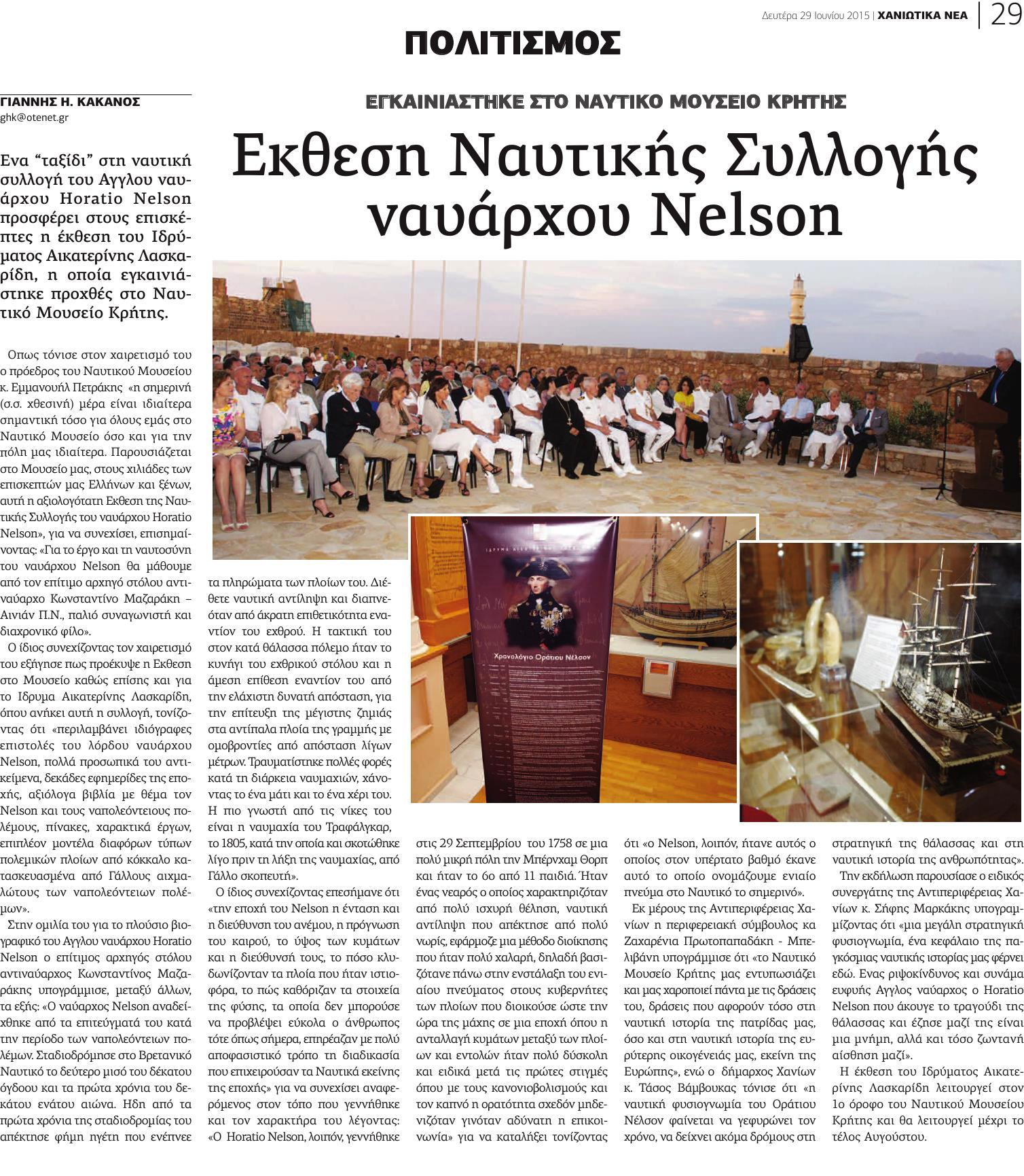 29.pdf Ναυτικό Μουσείο
