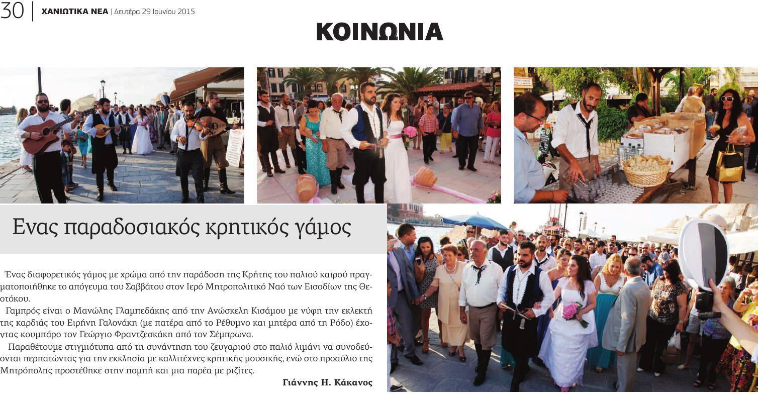 30.pdf Παραδοσιακός γάμος