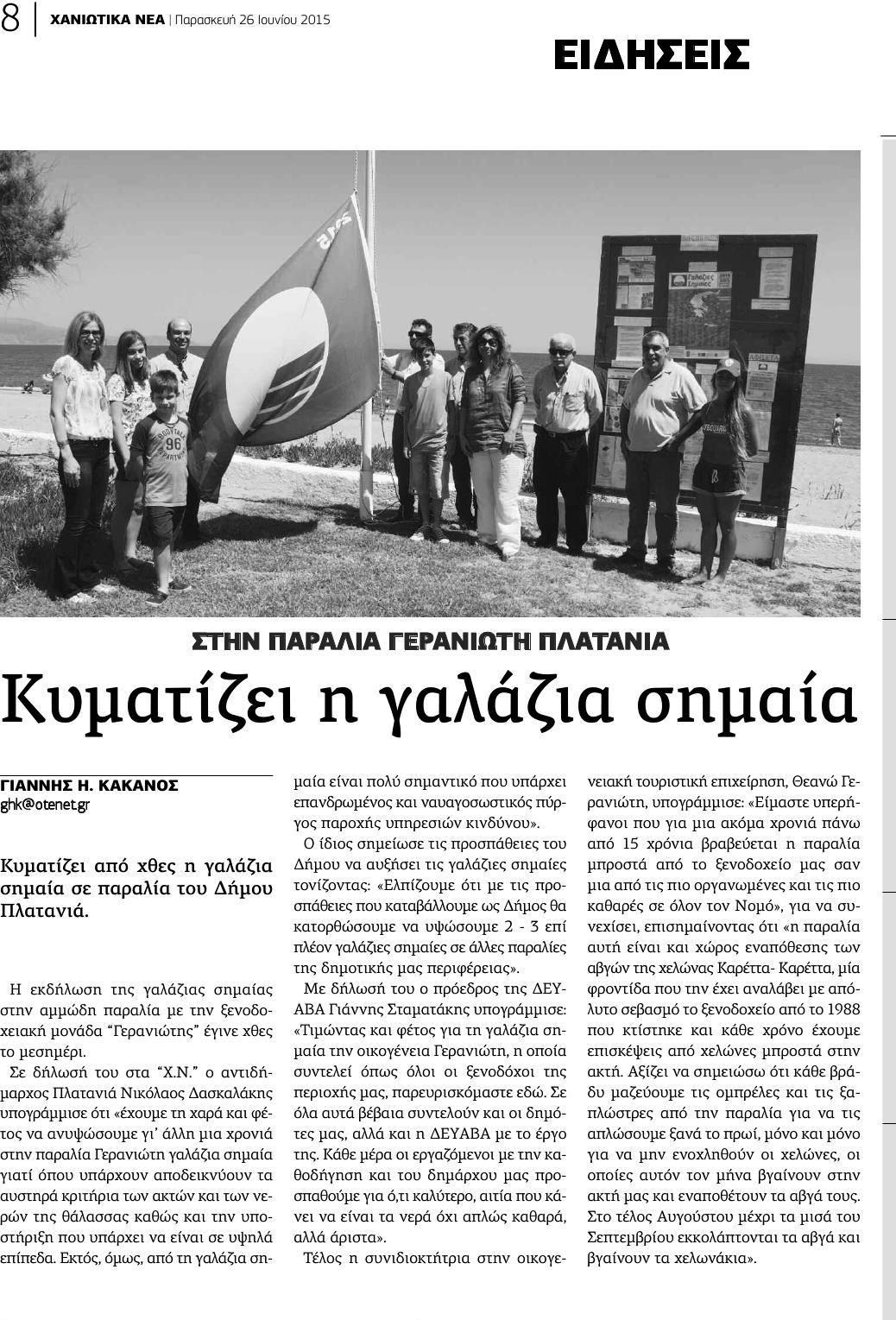 56pp_08.pdf Γαλάζια σημαία στην ακτη Γερανιώτη
