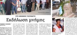 Εκδήλωση μνήμης στο μνημείο του Ταυρωνίτη