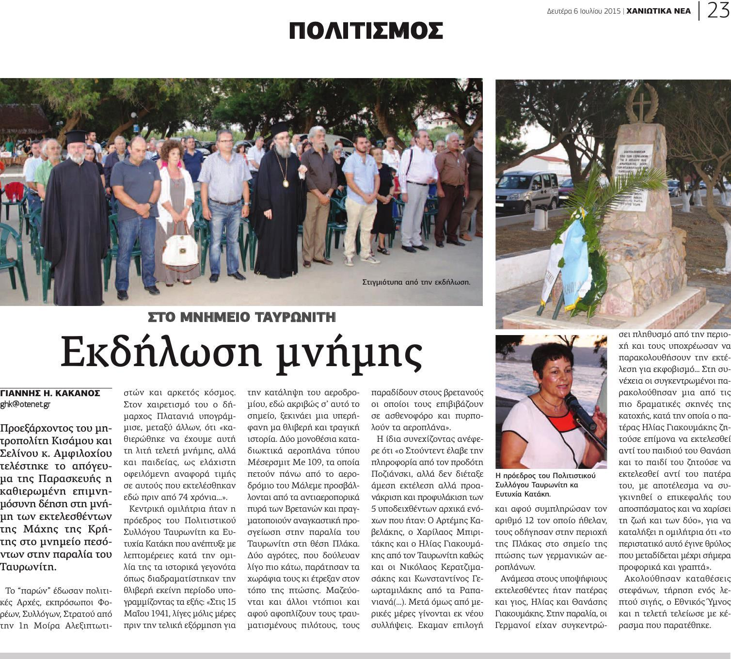 23.pdf - Μνήμη πεσόντων στον Ταυρωνίτη