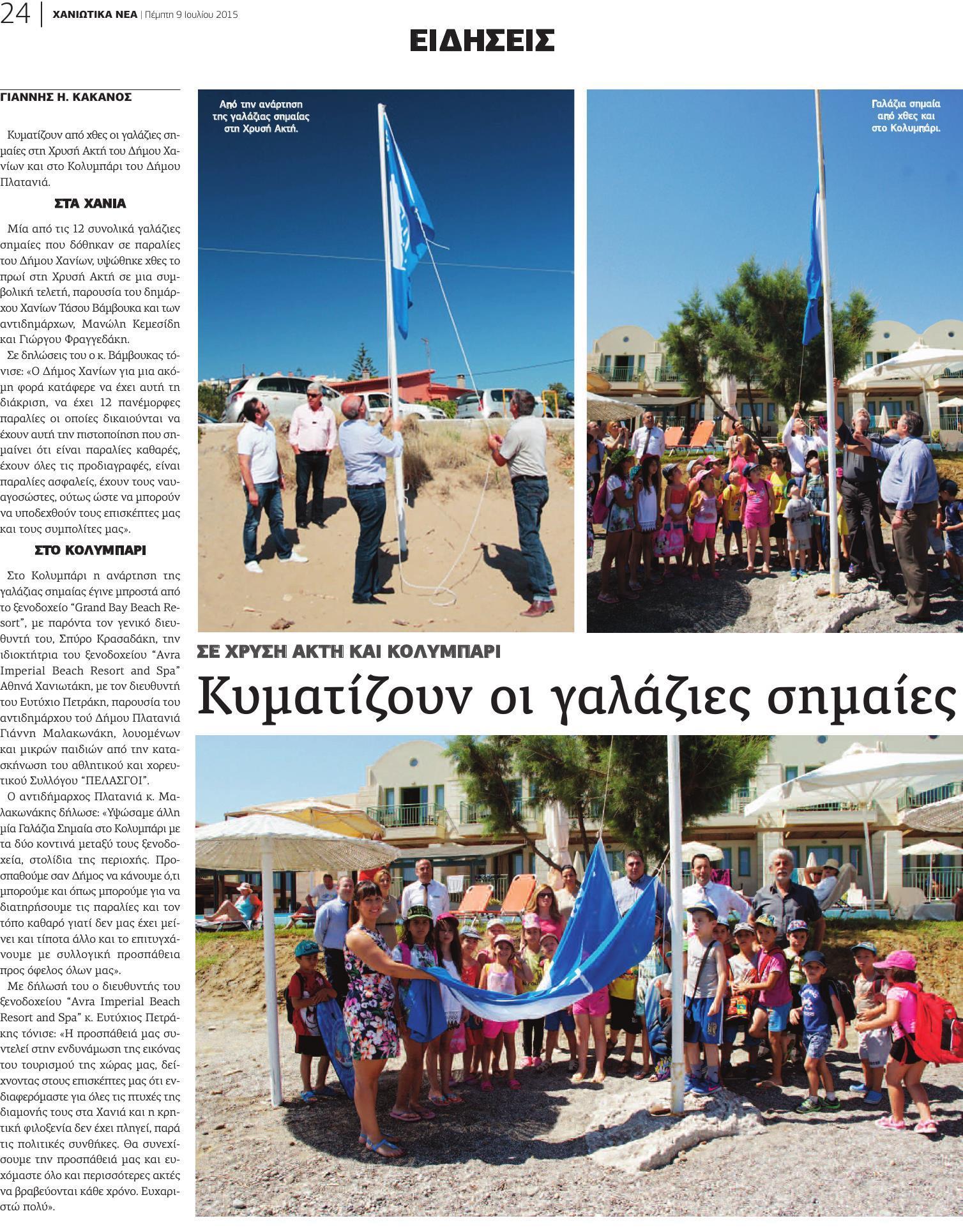 24.pdf 20150709 Γαλάζιες σημαίες