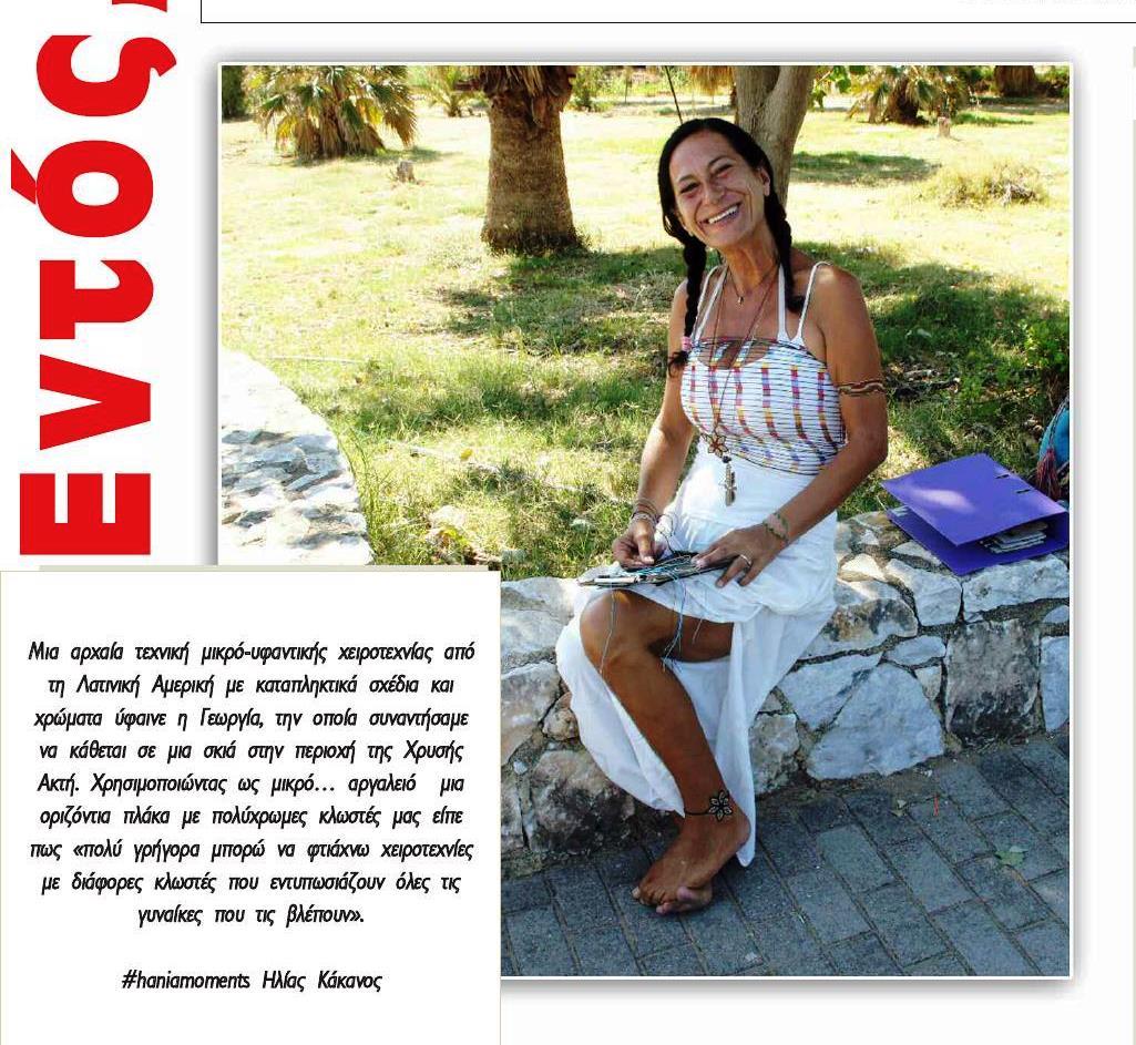 48.pdf20150709 Μικρουφαντική