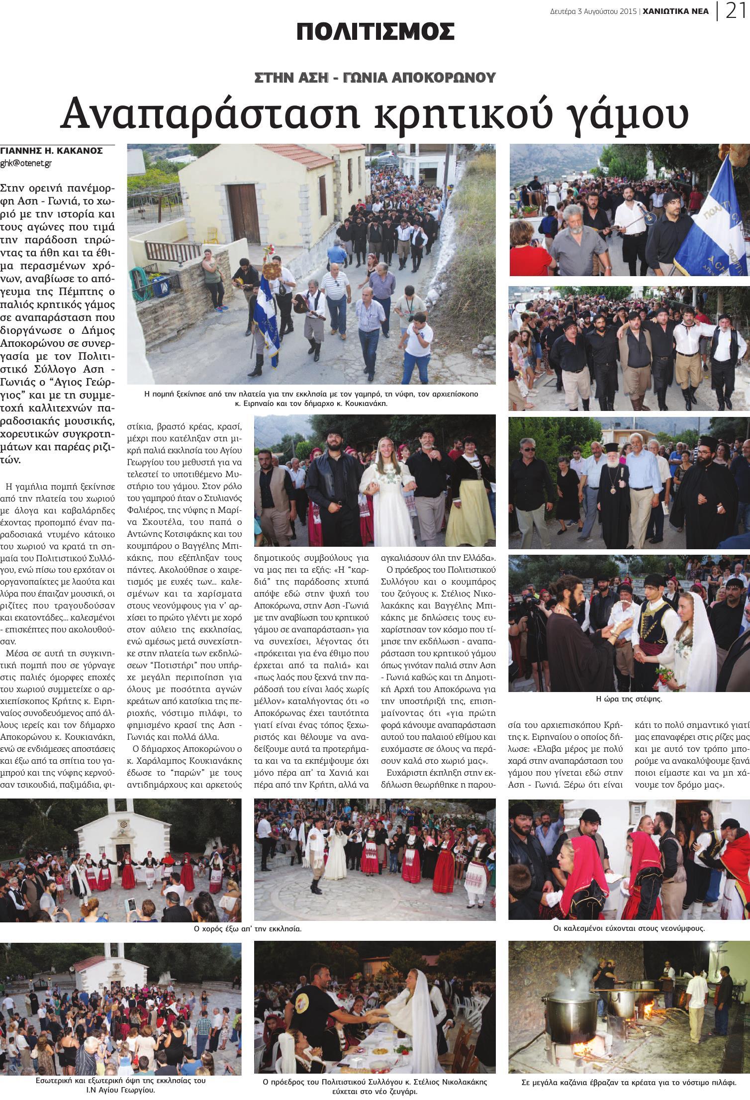 21.pdf   Γάμος Ασή Γωνιά