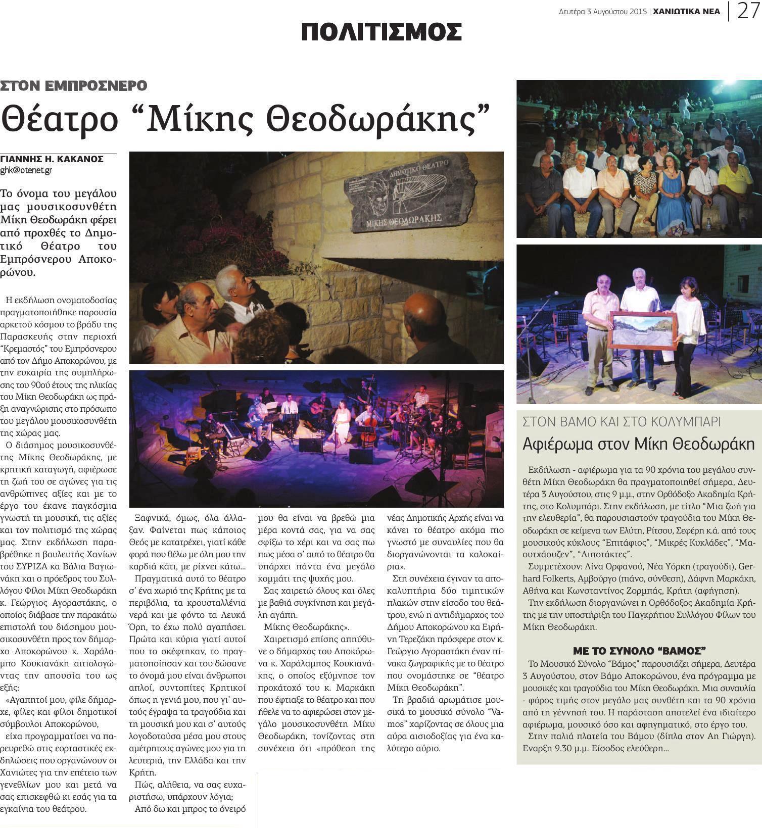 27.pdf  Θέατρο Μίκης Θεοδωράκης