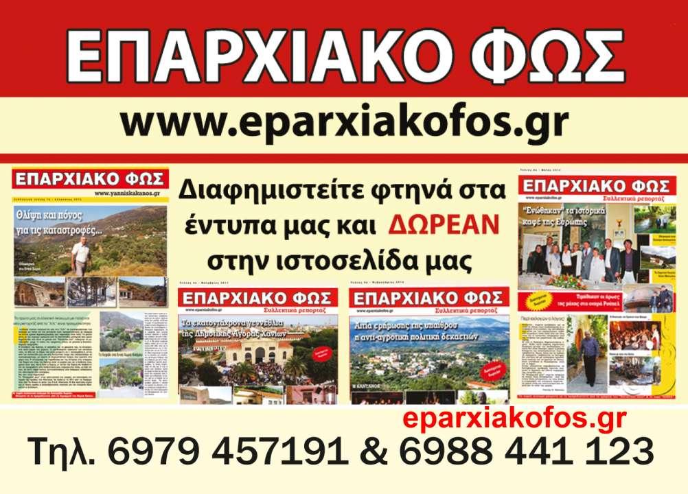 eparxiakofos_gr_0051