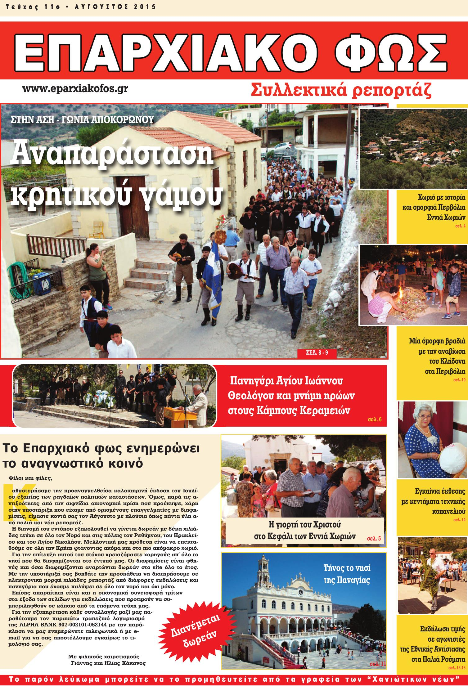 kakanos11 (Page 01)
