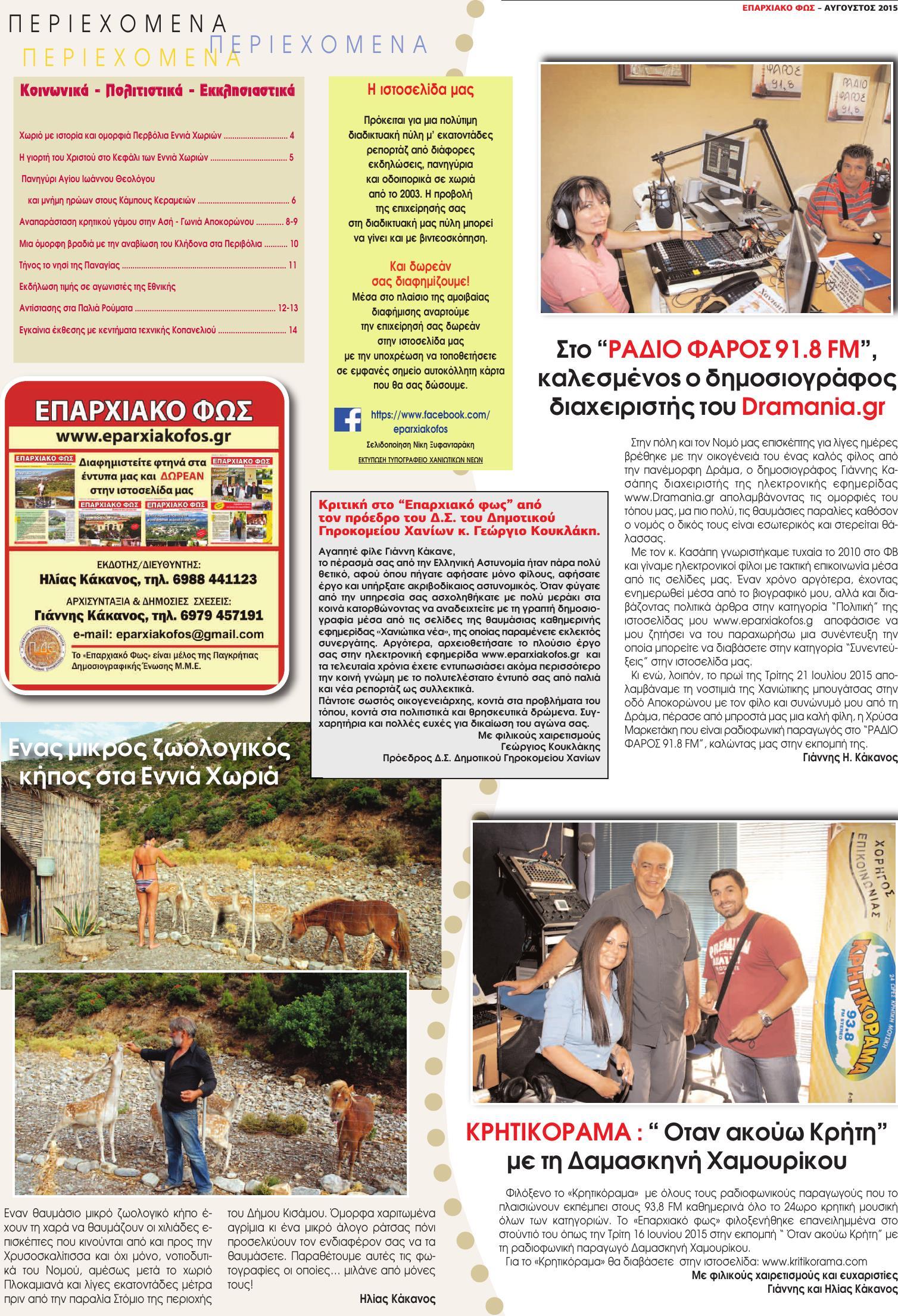 kakanos11 (Page 02)